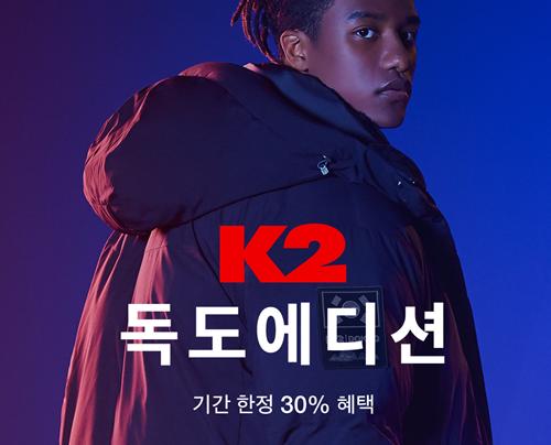 무신사, 31일까지 'K2 독도에디션' 패딩·롱패딩 30% 할인 판매…증정 이벤트도 진행