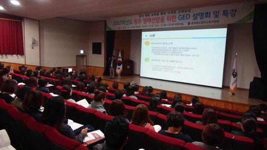청주교육지원청, 2017학년도 영재선발 설명회