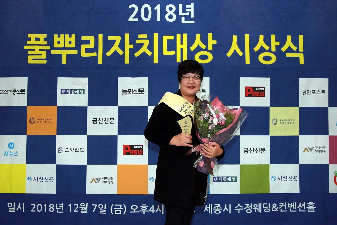 아산시의회, 김희영 의원 풀뿌리자치대상 수상