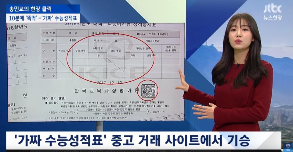 2019 수능 성적 발표 코앞 '가짜 수능 성적표'…예상 등급컷, 발표 시간에도 관심↑