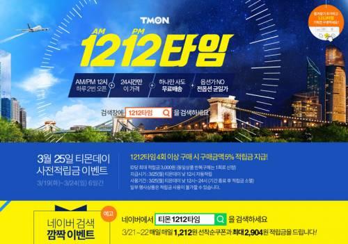 티몬1212타임,