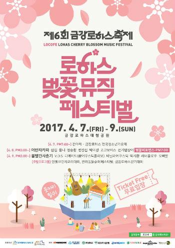7-9일 대덕구 금강로하스축제… 박수범 청장