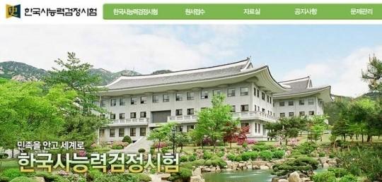 한국사능력검정시험 접속 '폭주' 홈페이지 마비, 지원자들 '불만 폭주'