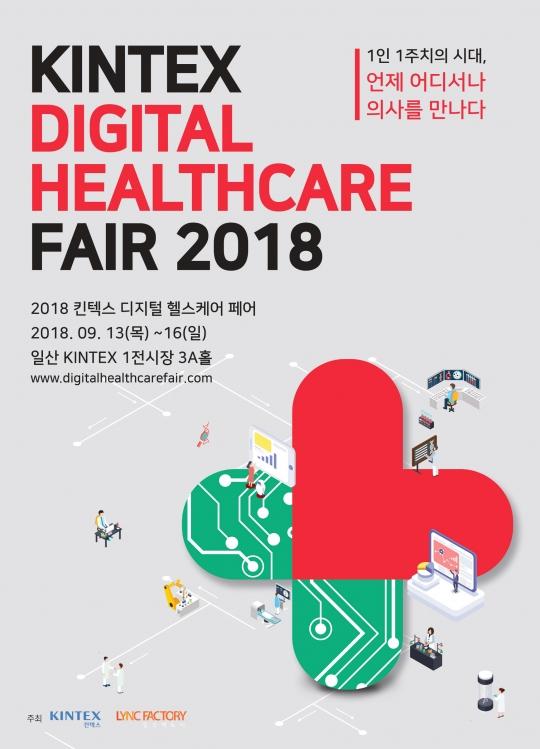 킨텍스, '2018 디지털헬스케어페어' 개최