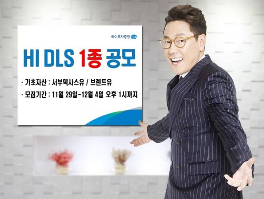 하이투자증권, 연 6.0% 수익추구 DLS 1종 공모