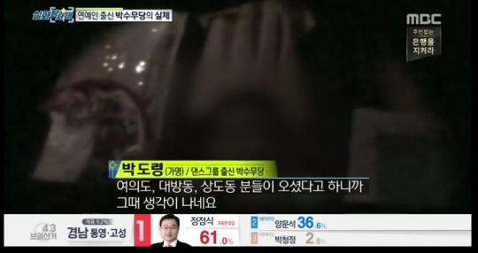 '실화탐사대' 연예인 출신 박수무당(박도령) 누구? 영상 조작 의혹에