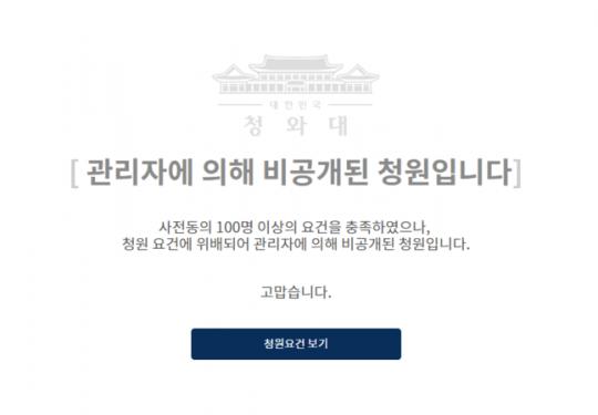 '조국 대란'에 靑, 관련 청원도 결국 '비공개' 조치…곳곳서 '사퇴' 목소리