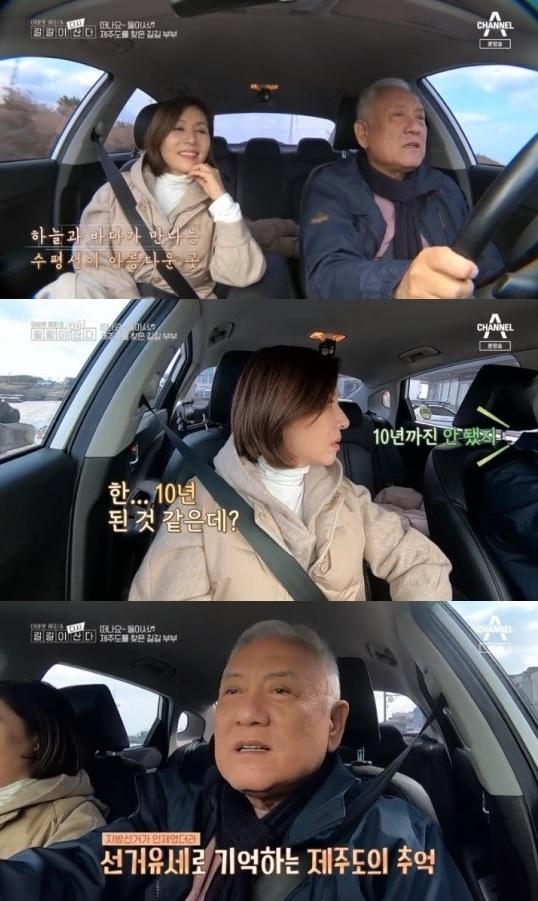 김한길 나이? 최명길 나이? 김한길♥최명길 나이차이? 어바웃해피, 제주도 드라이브