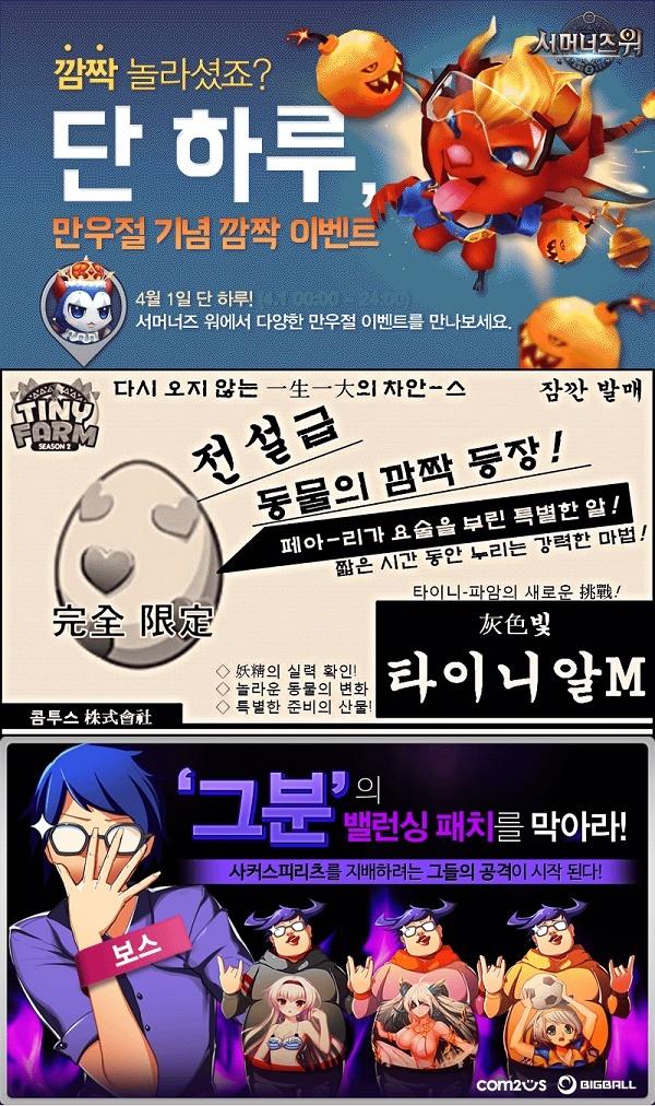 컴투스, 4월 1일 만우절 기념 게임별 이벤트 실시