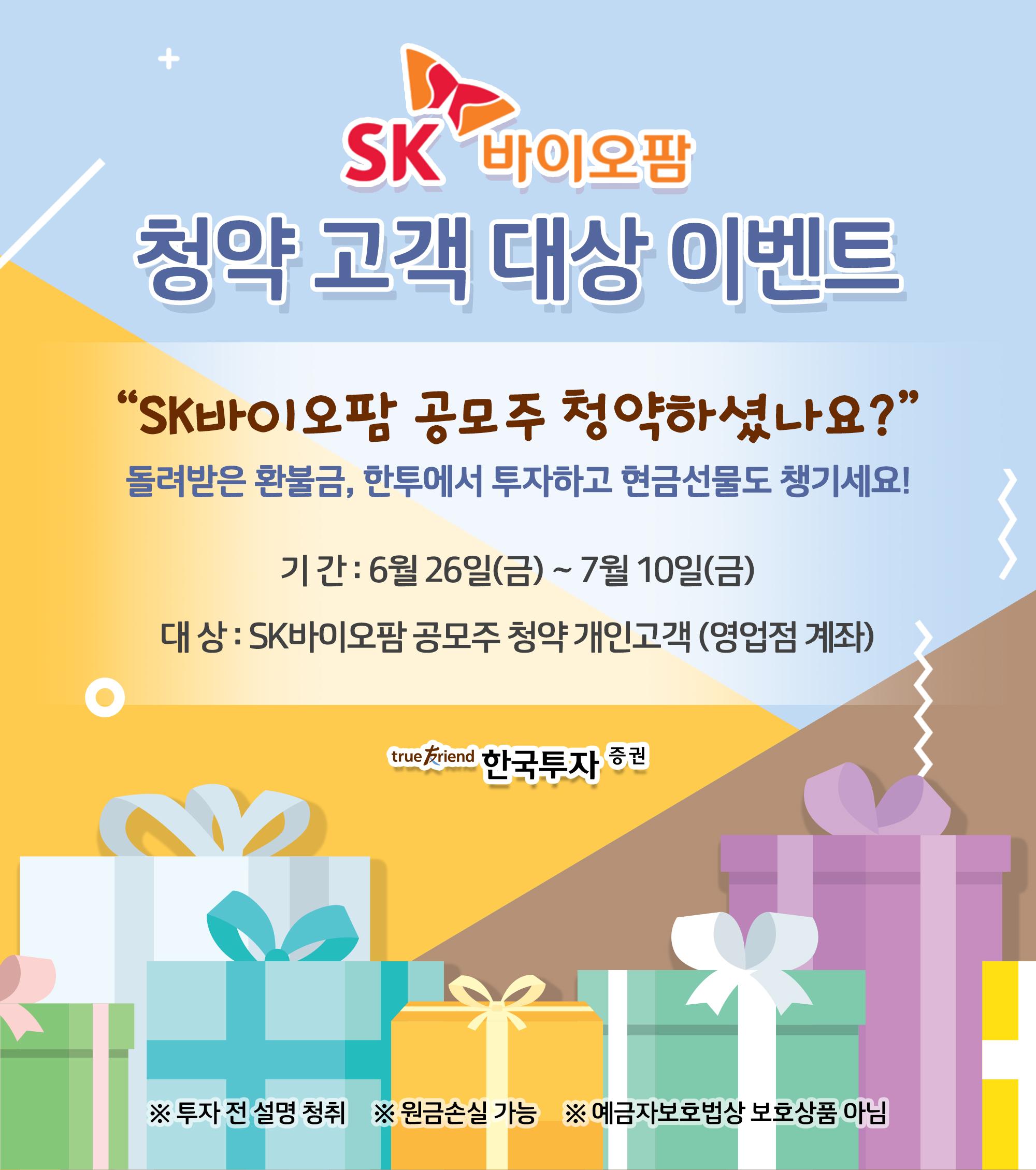 한국투자증권, SK바이오팜 청약 고객 대상 이벤트 실시