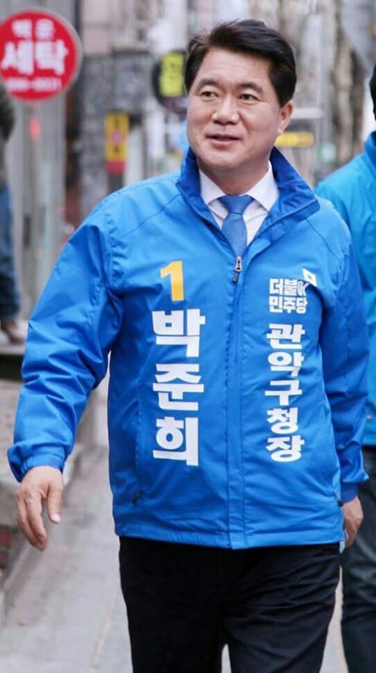 박준희, 민주당 관악구청장 후보 확정