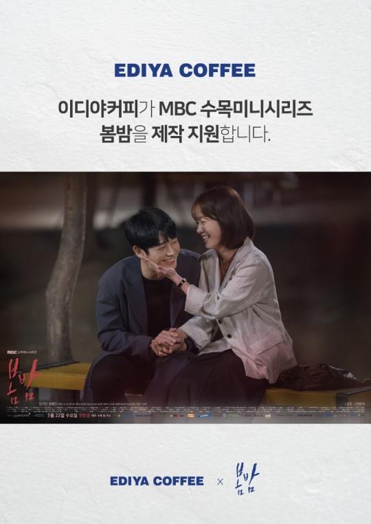 이디야커피, 정해인 · 한지민 주연 드라마 '봄밤' 제작 지원