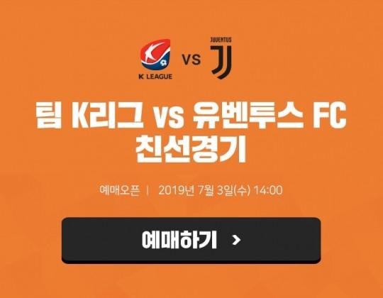 티켓링크, 팀 K리그 vs 유벤투스 FC 친선경기 티켓 단독 판매…3일 오후 2시 오픈