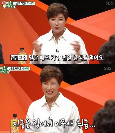 박세리, 나이 알고보니 벌써..여전히 대중들의 관심사