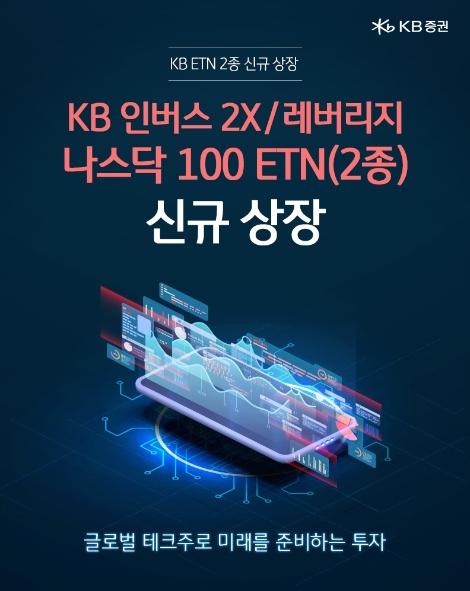KB증권 'KB 레버리지 나스닥 100 ETN' 및 'KB 인버스 2X 나스닥 100 ETN' 신규 상장