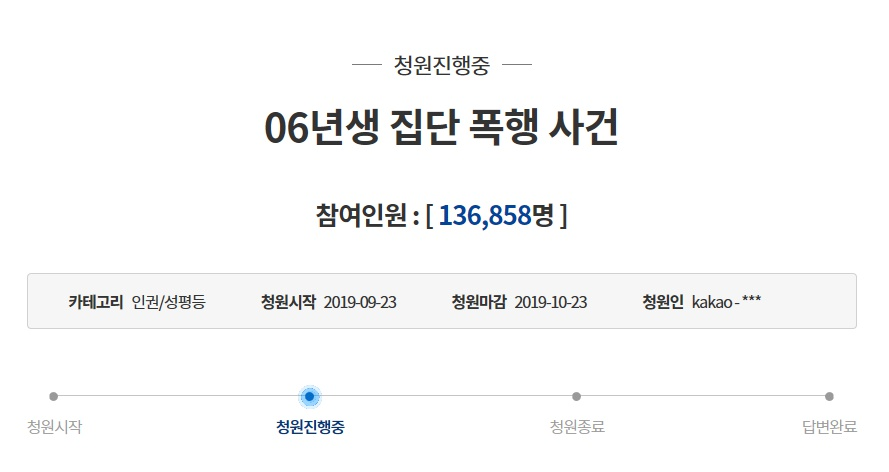 06년생 노래방 집단폭행.. 국민청원 13만 명 이상 동의