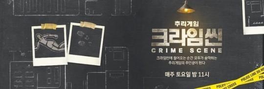 JTBC '크라임 씬' 본방 실시간 이벤트 참여 시청자 1만명 넘어