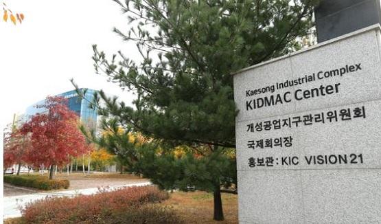 북한, 남북공동연락사무소 돌연 철수...청와대, NSC열고 대응방안 논의