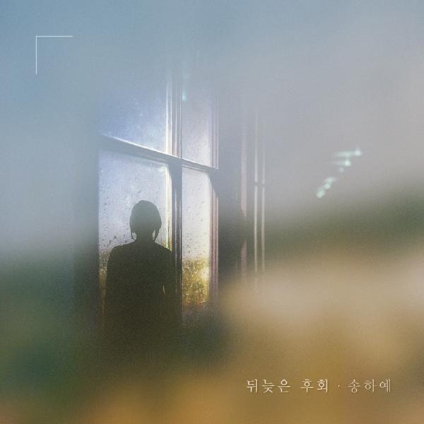 송하예, '뒤늦은 후회' 리메이크..KBS2 일일극 '인형의 집' OST 가창