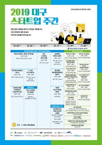 대구시 '2019 대구스타트업 주간' 으로 창업친화도시 도약