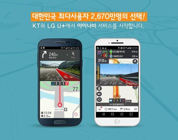 팅크웨어, KT-LG유플러스와 실시간 교통정보 구축