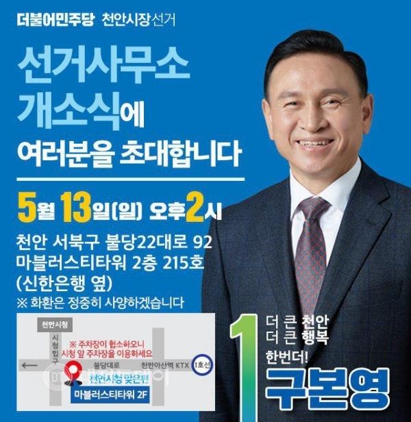 구본영 천안시장 후보 사무실 개소식 개최