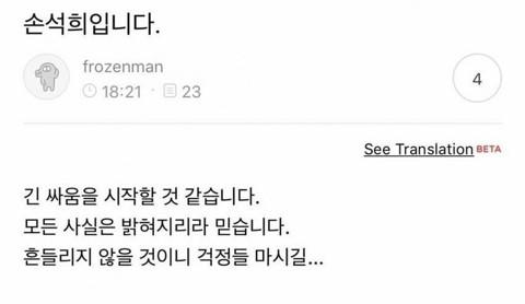 '폭행' vs '인사청탁' 논란 손석희, 팬카페에