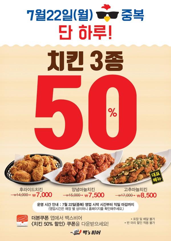 백스비어, 중복(22일) 치킨메뉴 3종 50% 할인