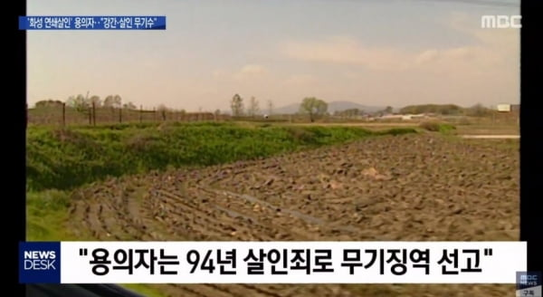 '화성연쇄살인' 유력 용의자, 1차 조사서 범행 부인