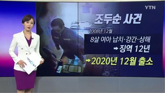 '출소 반대', 조두순 사건 피해자 나영이 수기 공개…