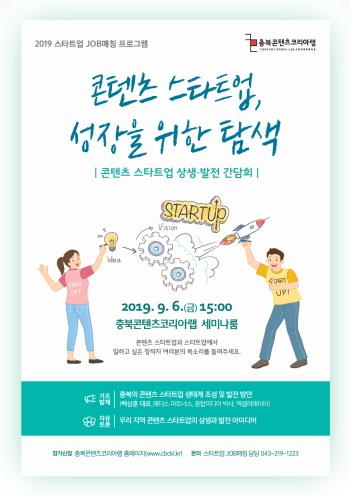 충북콘텐츠코리아랩, 콘텐츠 스타트업 상생․발전 간담회 개최