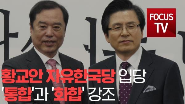 [영상] 황교안 자유한국당 입당, '통합'과 '화합' 강조