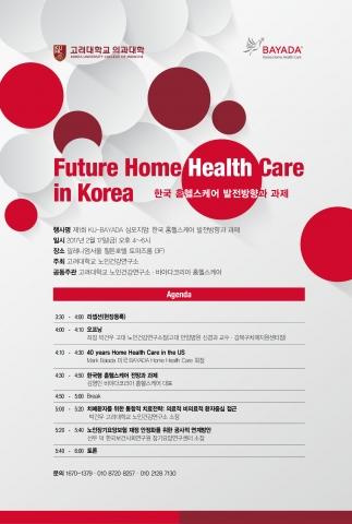 고려대학교 의과대학 노인건강연구소-바야다코리아 홈헬스케어, '한국 홈헬스케어 발전방향과 과제' 공동 심포지엄 개최