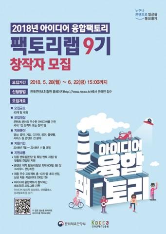 한국콘텐츠진흥원, 2018 아이디어 융합팩토리 창작자 모집