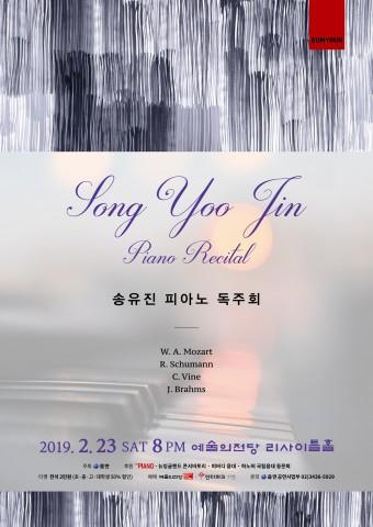송유진 피아노 독주회, 2월 23일 개최