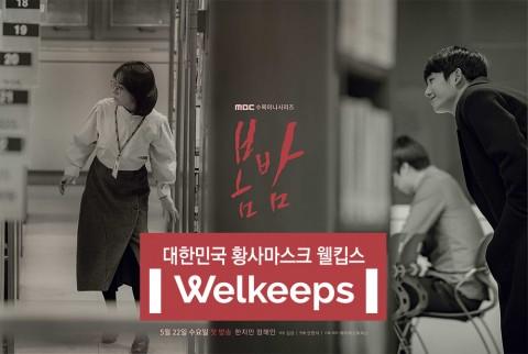 웰킵스, 한지민, 정해인 주연 '봄밤' 제작 지원
