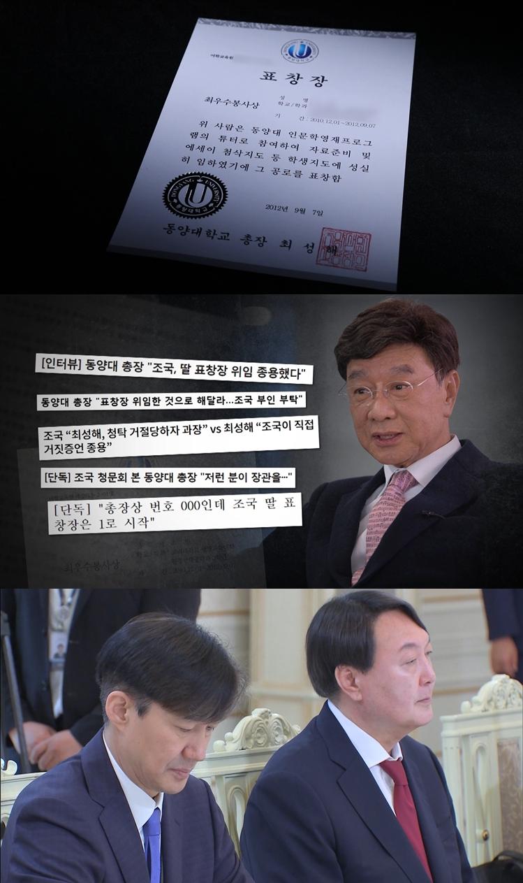 [PD수첩] 조국 장관과 표창장 위조의 진실…동양대 최성해 총장 증언 분석