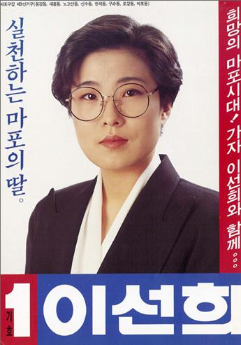 이선희, 시의원 출마 이력 화제… 이거 실화?!