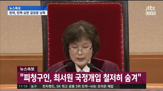 탄핵 방송, JTBC-YTN 실시간 뉴스 서버 마비