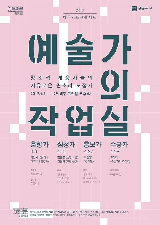 정동극장 신규 문화공간 '정동마루' 오픈…오는 8일부터 '예술가의 작업실' 공연