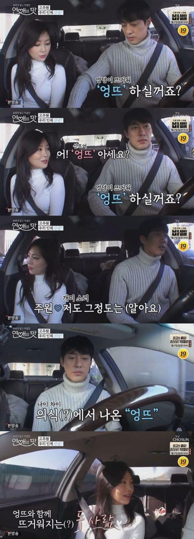 """고주원♥김보미 커플, """"엉뜨 하실거죠?"""" 고주원 말에 김보미 '깜짝'"""