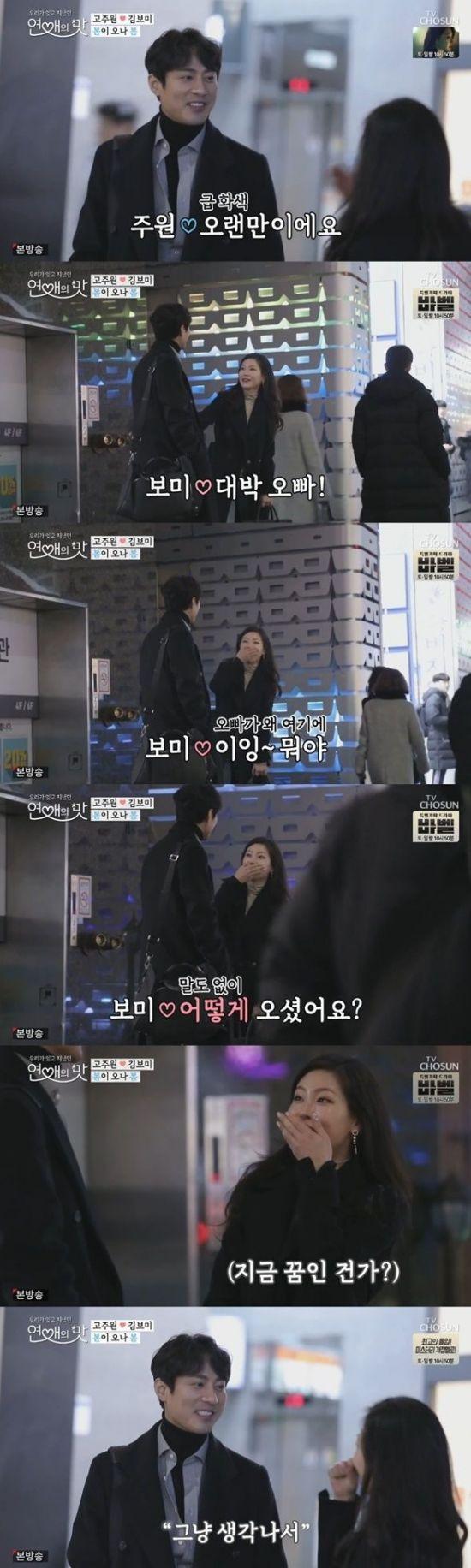 """고주원♥김보미 커플, """"그냥 어제 그리고 오늘 생각나서...."""" 심쿵 멘트 화제"""