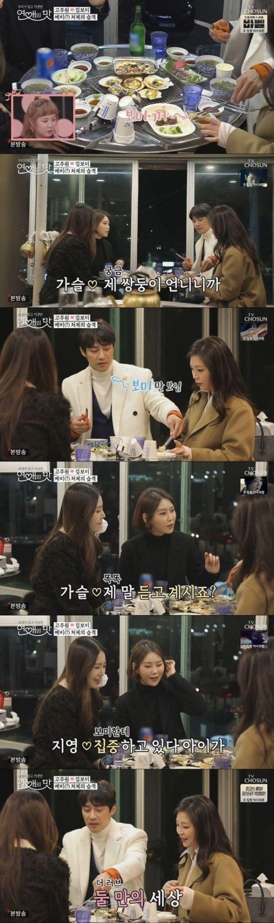 """고주원♥김보미 커플, """"제 말 듣고 계시죠?"""" 김보미에 집중하는 고주원"""
