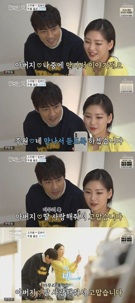 """'연애의 맛' 고주원♥김보미 커플, """"딸 사랑해줘서 고맙습니다"""""""