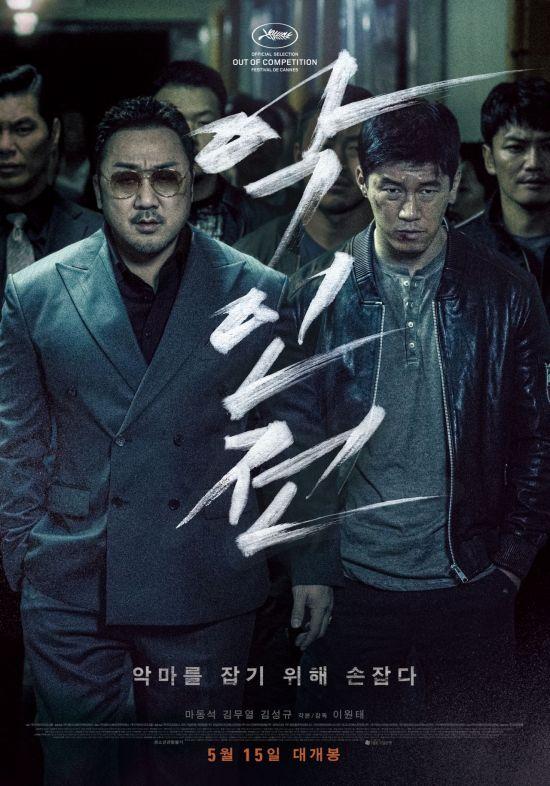 마동석X김무열 '악인전', '범죄도시' 베테랑 제작진 의기투합