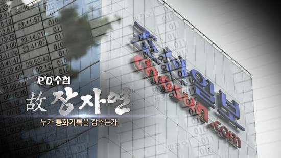 'PD수첩' 누군가가 숨긴 故 장자연의 통신기록…조선일보 외압 논란의 진실 추적