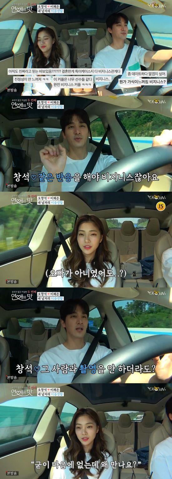 """'연애의 맛 시즌2' 오창석♥이채은 커플, """"비즈니스 커플이라고 하시더라"""