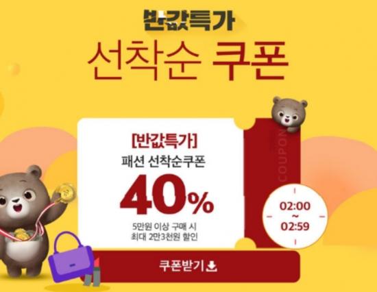 위메프 옷장속반값, '선착순' 40% 할인 쿠폰 증정…유효기간은?