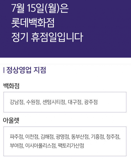 15일 롯데백화점 휴무일, 강남·수원점 외 정상영업 지점은?