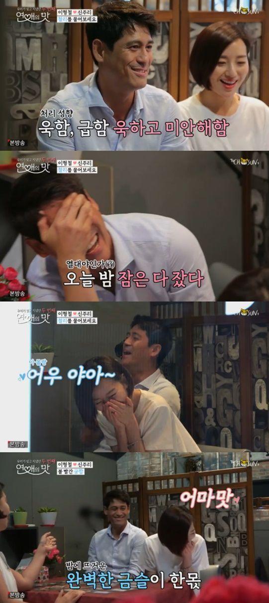 '연애의 맛 시즌2' 이형철♥신주리 커플, 적나라한 속궁합 공개에 '화끈'